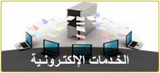 الخدمات الإلكترونية